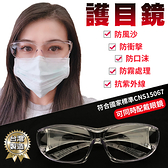 MIT強化版護目鏡 防風砂/防紫外線/可套式/抗UV