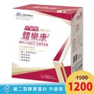 [ 升級版 ] 景岳體樂康乳酸菌膠囊120顆/盒| UC2 第二型膠原蛋白