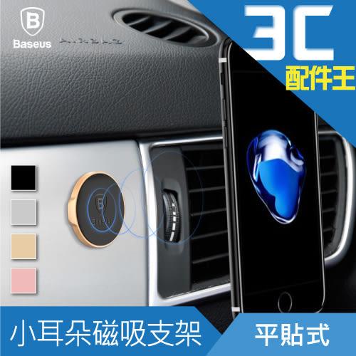 Baseus倍思 小耳朵系列 平貼式磁吸車用支架 車架 手機架 汽車支架 手機座 導航 免持 車用/家用