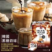 韓國黑糖奶球 10入/盒