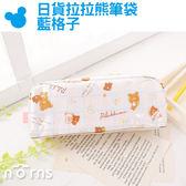 Norns【日貨拉拉熊筆袋 藍格子】銀白花朵 日本正版PVC懶懶熊Rilakkuma鉛筆盒 收納袋 卡通