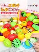 過家家蔬菜水果切切樂寶寶3切水果兒童玩具廚房仿真食物男女孩6歲 露露日記
