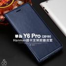 華為 Y6 Pro 2019 隱形磁扣 皮套 手機殼 皮革 支架 側掀 插卡 保護殼 保護套 手機套 附掛繩