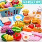 兒童過家家玩具廚房切蔬菜披薩切水果玩具組合套裝男孩女孩切切樂『快速出貨』