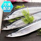 鮮嫩秋刀魚3尾400g 燒烤 烤肉 冷凍配送 [TW00405]千御國際