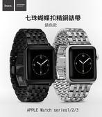 ☆愛思摩比☆HOCO Apple Watch1/2/3 歐格精鋼錶帶 蝴蝶扣 七珠款 錆色款