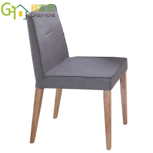 【綠家居】西利 時尚木紋雙色餐椅(二色可選)