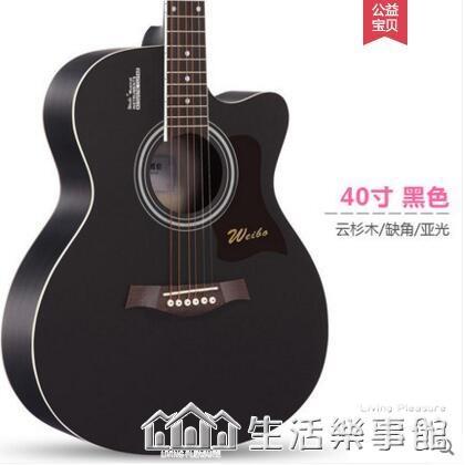 單板民謠吉他初學者學生女男新手入門練習木吉他40寸41寸樂器 NMS生活樂事館