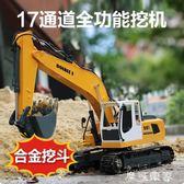 挖土機大號遙控挖掘機充電動合金工程車無線男孩兒童玩具車模型挖挖土機MKS摩可美家