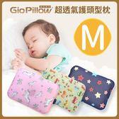 GIO Pillow - 超透氣護頭型嬰兒枕 M (雙枕套組)