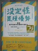 【書寶二手書T1/財經企管_MQO】沒定性是種優勢:獻給還不知道未來要做什麼的人_艾蜜莉