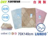 LK-963 台灣製 煙斗品牌 巴布里浴巾 中厚款 柔軟吸水 耐揉 耐洗 MIT微笑標章認證 100%純棉 70X140cm