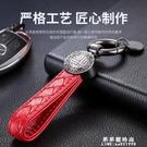 汽車羊皮編織鑰匙扣男女情侶鑰匙錬高檔個性創意腰掛件紅色BV【果果新品】