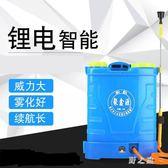 農用噴霧器智慧電動噴霧器多功能高壓背負式20L充電噴壺果樹打農藥消毒 KB6062【野之旅】