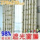 【橘果設計】成品遮光窗簾 寬270x高2...