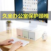 電腦螢幕架多功能電腦顯示器增高架桌面收納墊顯示屏臺式護頸抽屜式辦公架子     color shopigo