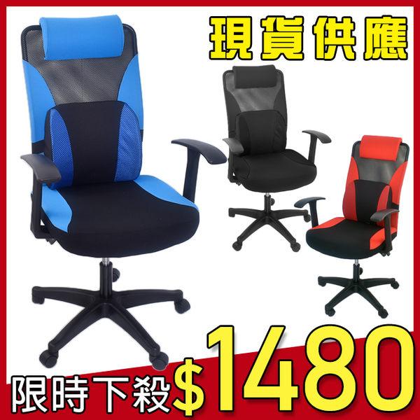 凱堡 透椅子PU舒壓腰枕辦公椅電腦椅(3色) 椅子 書桌椅【A15195】