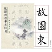 【我愛中華筆莊】歐陽詢-楷書集詩選 書法臨帖 - 台灣品牌