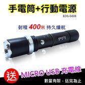 【樂悠悠生活館】300流明CREE旋轉調焦手電筒+行動電源 EDS-G608