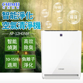 【CHIMEI奇美】智能淨化空氣清淨機 AP-12H0NM