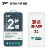 【GOR保護貼】SHARP 夏普 Z2 9H鋼化玻璃保護貼 sharp z2 全透明非滿版2片裝 公司貨 現貨