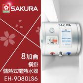 【有燈氏】櫻花 8加侖 橫掛 儲熱式 電熱水器 白鐵內膽【EH-9080LS6】