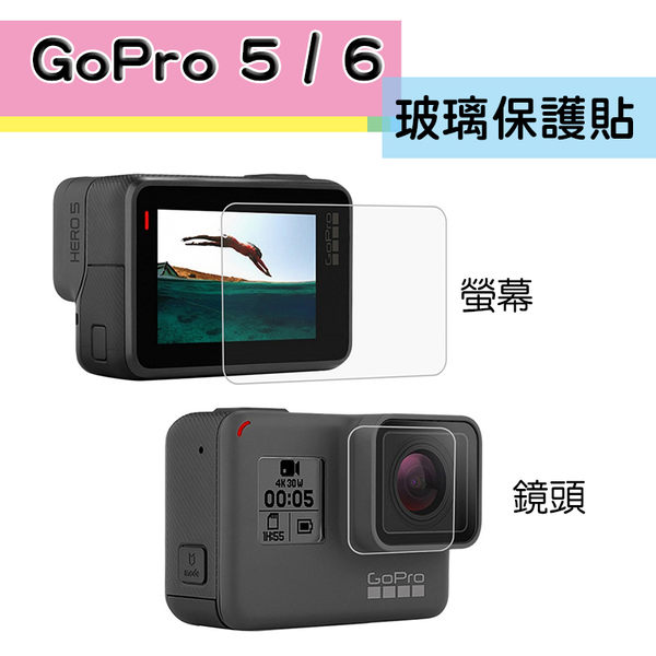 【03620】[GoPro 5 / 6] 鋼化玻璃保護貼 螢幕加鏡頭 二合一 運動相機