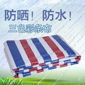 防曬布 彩條布防雨布防水三色布 遮陽布雙膜防水布 塑料防水防曬布加厚布igo  瑪麗蘇