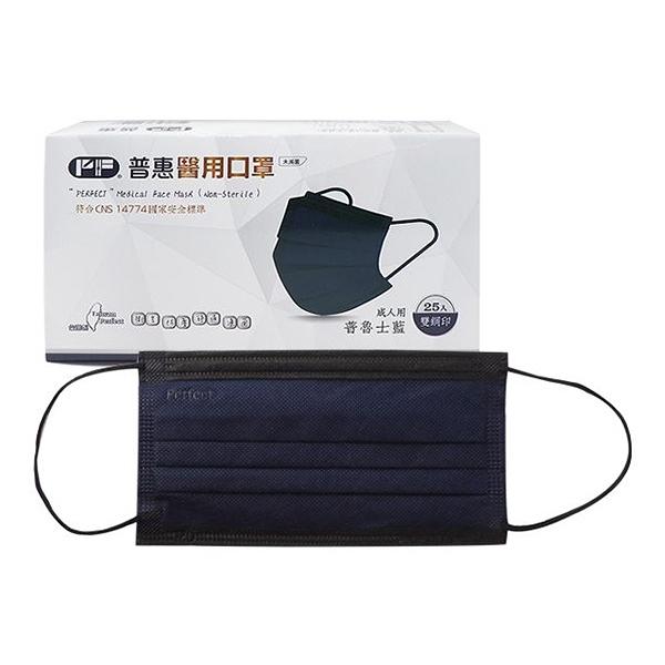 普惠 成人平面醫用口罩(普魯士藍)25入【小三美日】 MD雙鋼印