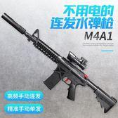 水彈槍 仿真水彈槍手動連發M4狙擊槍多變玩具槍可發射水晶彈手搶子彈男孩 玩趣3C