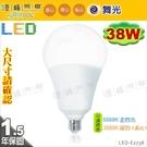 【舞光LED】LED-E27 38W。高...