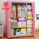 衣櫃簡易布藝布衣櫃雙人衣櫃鋼架組裝摺疊收納衣櫥經濟型簡約現代 智能生活館