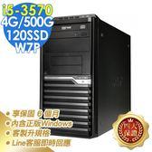 【現貨】ACER二手電腦 M4620G i5-3570/4G/500G+120SD/W7P 商用電腦