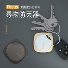 Nutale Focus 智能尋物防丟器 (F9X) 一入組