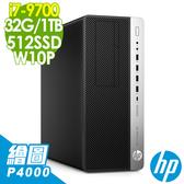 【現貨】HP繪圖電腦 EliteDesk 800G5 M i7-9700/32G/512SSD+1TB/P4000-8G/500W/W10P 商用電腦