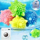 洗衣機專用洗衣球魔力去污防纏繞家用清潔衣服搓衣球 芥末原創