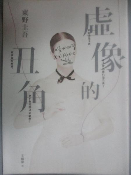 【書寶二手書T9/翻譯小說_KLD】虛像的丑角_Akira Higashino