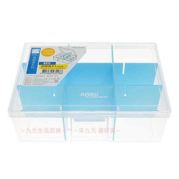 【九元生活百貨】佳斯捷 4311 田格格#1收納盒 置物盒 可拆式