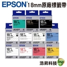 EPSON 18mm 原廠標籤帶