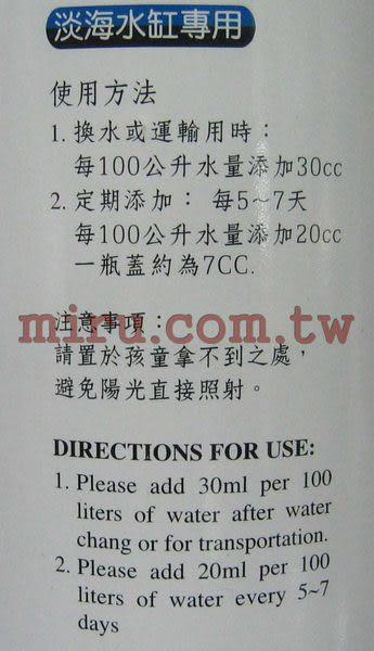 【西高地水族坊】Mr.Aqua代理 美國USA 水質穩定劑(500ml)