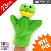 A0773-6☆青蛙_動物手偶_23cm#幼兒玩具#兒童玩具#小孩玩具#親子互動#教具#拼圖#教學卡#玩具#小
