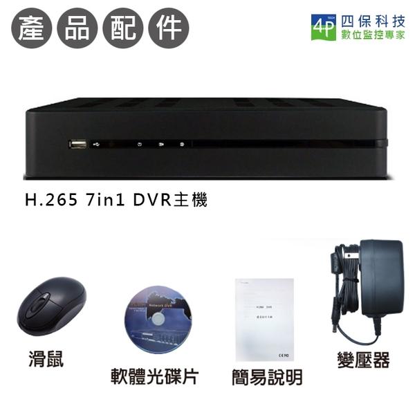 4路1音 七合一 8MP高畫質數位錄影主機 手機監看 支援DTV 不含硬碟(KMH-0425EU-K)@四保科技