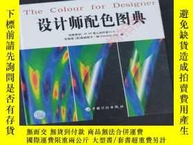 全新書博民逛書店設計師配色圖典(英)維朗尼卡・琳著 中國計劃出版社 978780