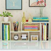 書架 置物大學生用宿舍書桌上的小型書架簡易多層功能組裝寢室桌面收納【韓國時尚週】