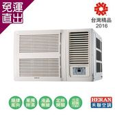 HERAN 禾聯 10-13坪 窗型豪華系列空調HW-63P5【免運直出】
