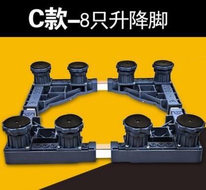 自由區海爾滾筒全自動洗衣機底座架不鏽鋼移動固定(主圖款C款-8只升降大腳)