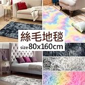 1.6x0.8m北歐大地毯.紮染絲毛地毯.日系家居床邊毯.保暖絲毛床邊地墊.客廳房間臥室ins網紅推薦