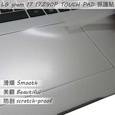 【Ezstick】LG Gram 17Z90P TOUCH PAD 觸控板 保護貼