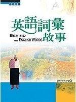 二手書博民逛書店 《英語詞彙故事-英語字彙02》 R2Y ISBN:9868264847│LinPeiFang