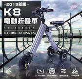 ☆手機批發網☆ K8 改版 電動折疊車《30公里版》加大8吋輪胎,5秒收納電動車、自行車、腳踏車